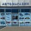 Автомагазины в Злынке